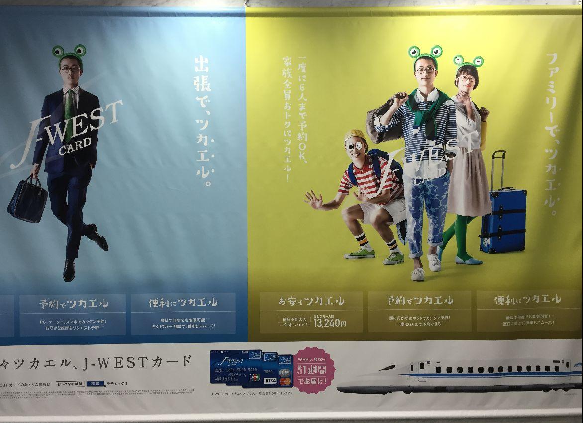 JR西日本 J-WESTカード