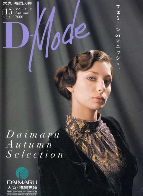 D-Mode 大丸