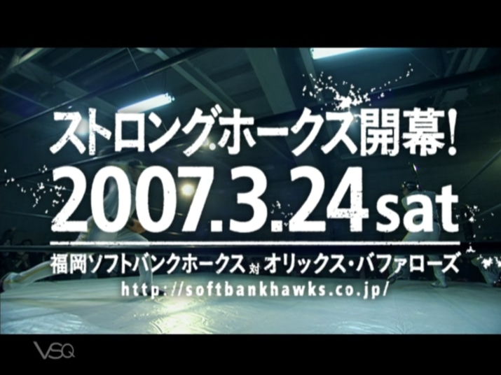 ベースボールスパーリング 福岡ソフトバンクホークス