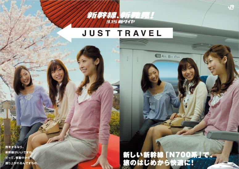 JUST TRAVEL JR西日本