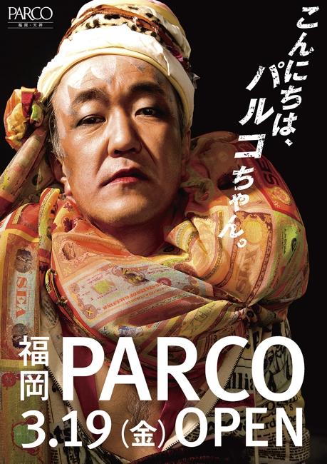 オープニング PARCO