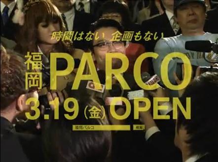 みんなの宣伝部 PARCO