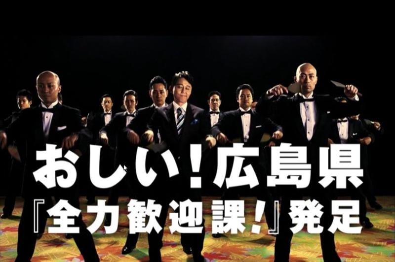 「おしい!広島県」観光プロモーション