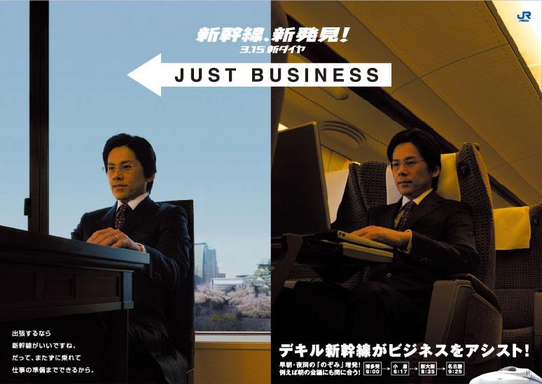 サマーバーゲン 西新JUST TRAVEL JR西日本