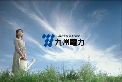 九州電力CM