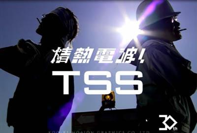 TSS CM