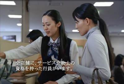 福岡銀行CM