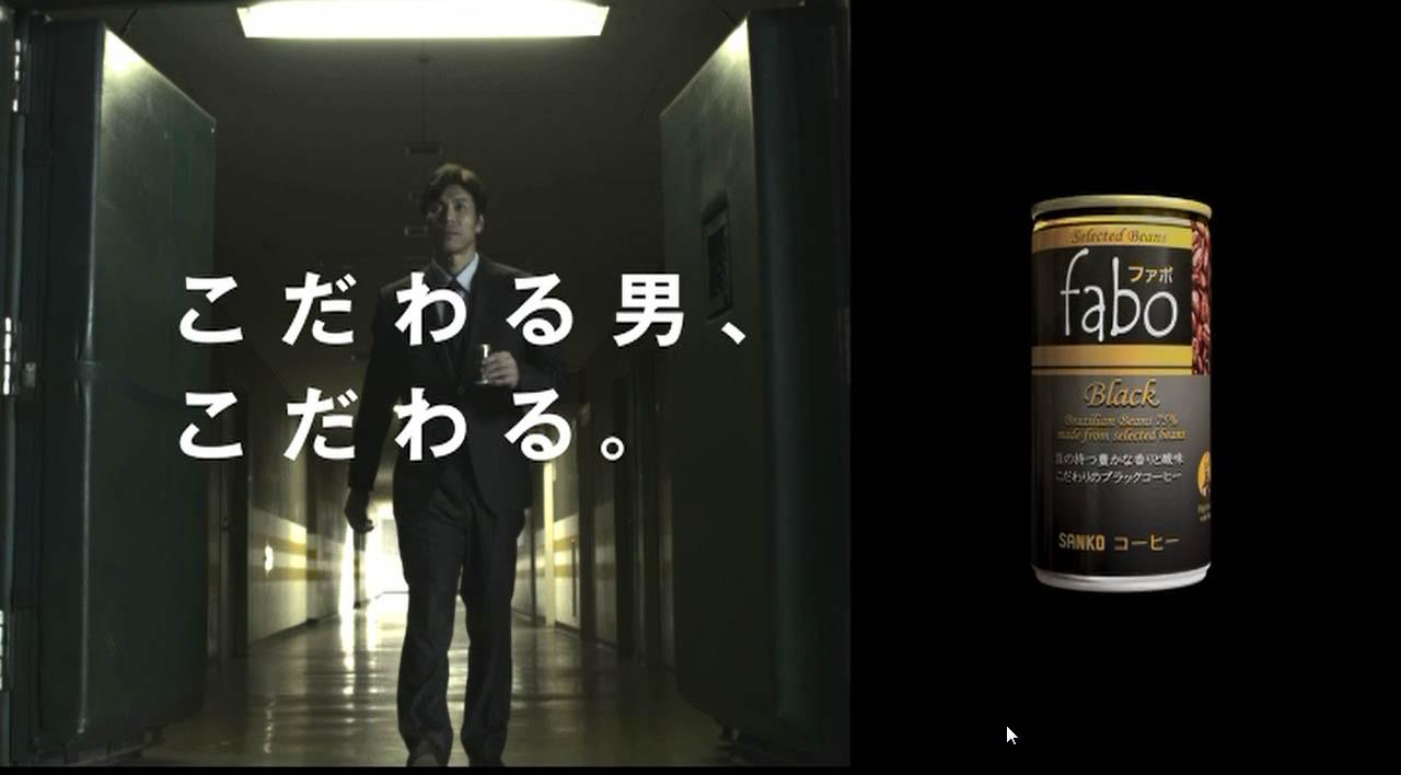 缶コーヒーファボ
