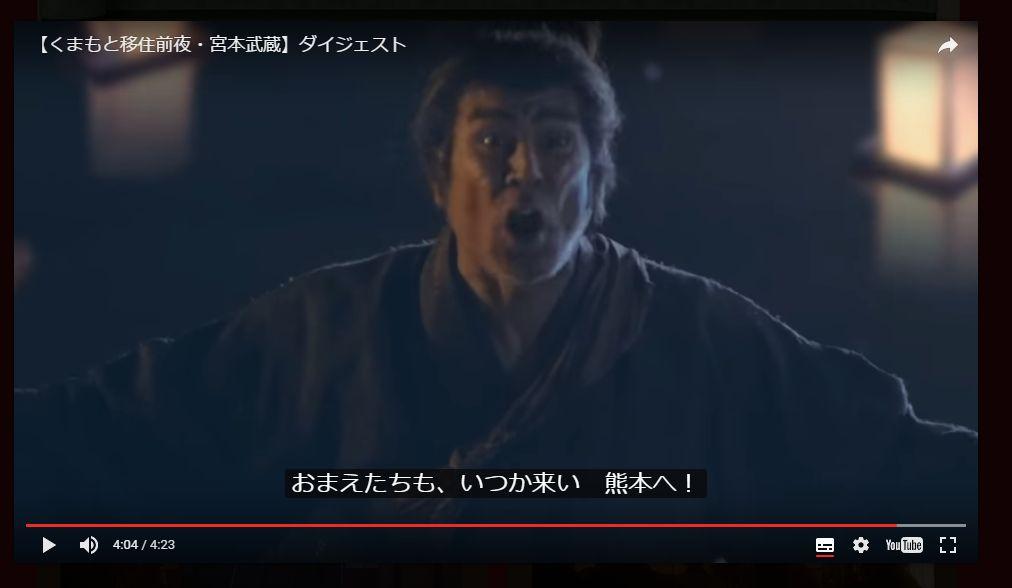 熊本県PR動画