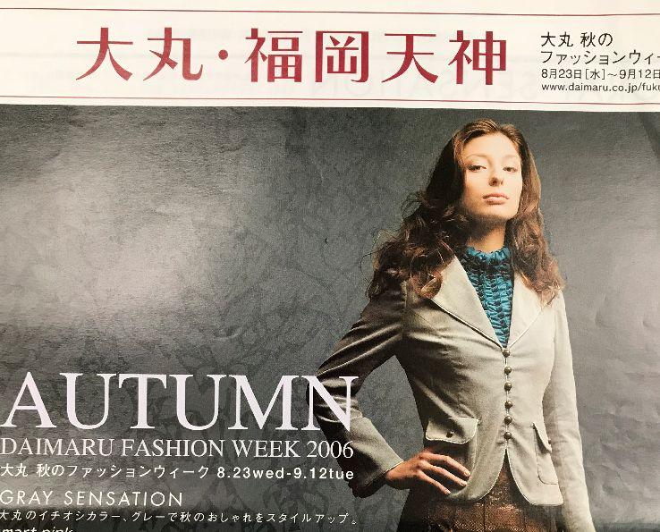 大丸百貨店 新聞広告